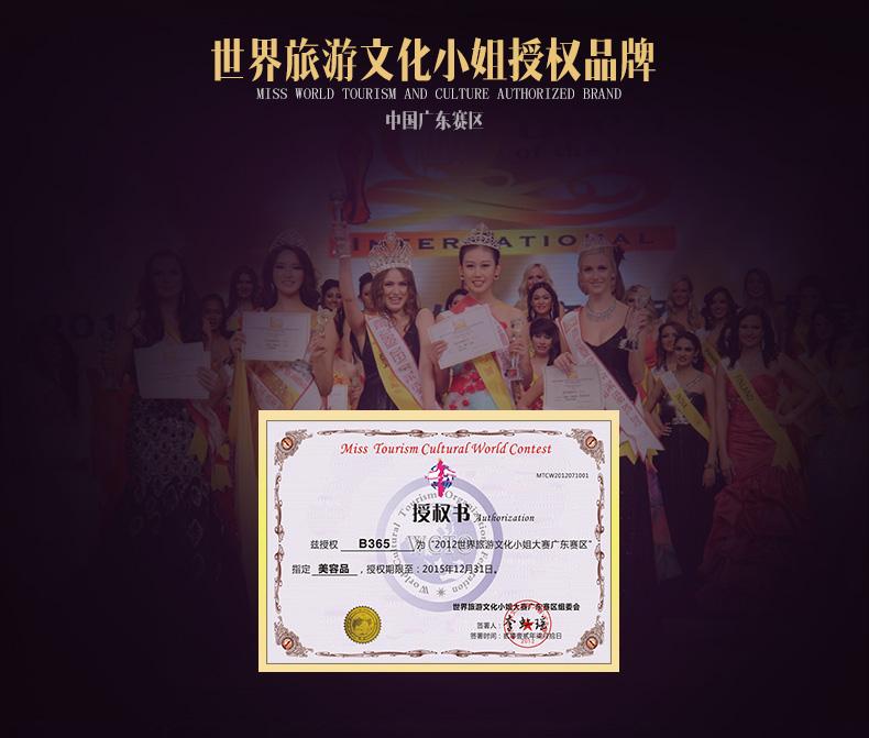 B365酵素世界旅游文化小姐控权品牌