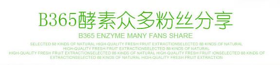 SOD水果酵素原液